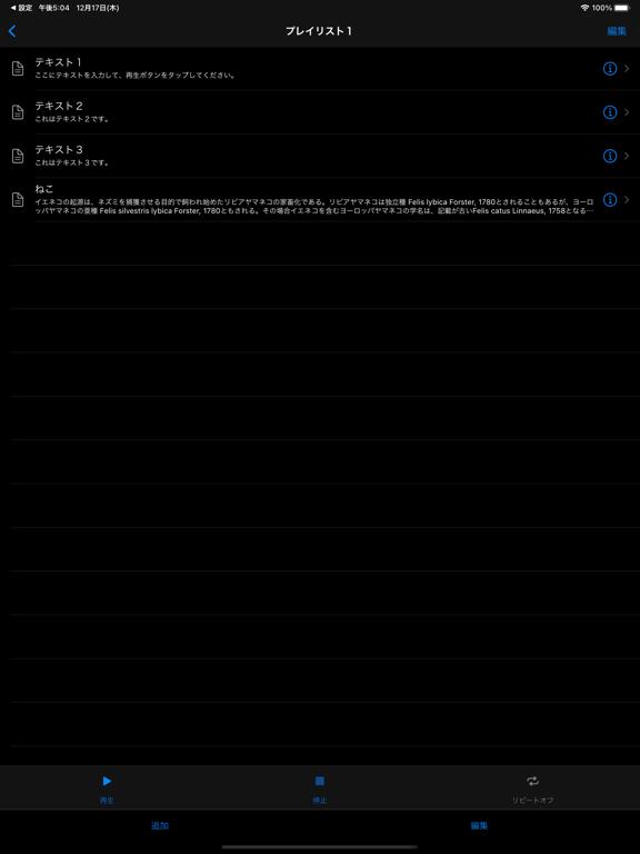 https://is2-ssl.mzstatic.com/image/thumb/PurpleSource124/v4/14/0e/ca/140eca0d-f30d-adfb-f454-6f43c6299462/00c64abf-3b0a-49d4-be06-d9808b97fc6a_playlist_dark_jp_iPad_gen4.png.png/576x768bb.png