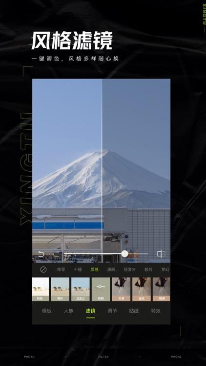醒图—修出高级美 screenshot-4