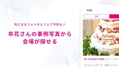 ゼクシィPokke  花嫁たちのウエディングフォト ScreenShot3