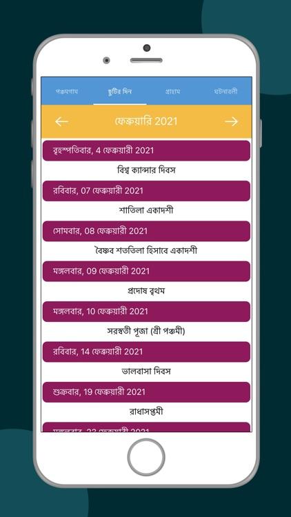 Bangla Calendar 2021 screenshot-4