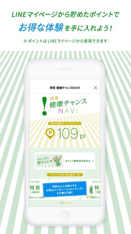 特茶 健康チャンスNAVI screenshot-5