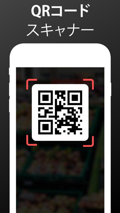 QR コードリーダー QR Codeのおすすめ画像1