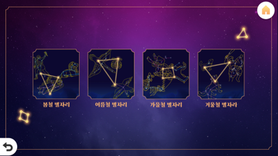 AR_별자리 이야기 screenshot 3