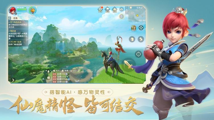 梦幻西游三维版 screenshot-4