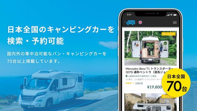 Carstay-キャンピングカー&車中泊スポット予約アプリ