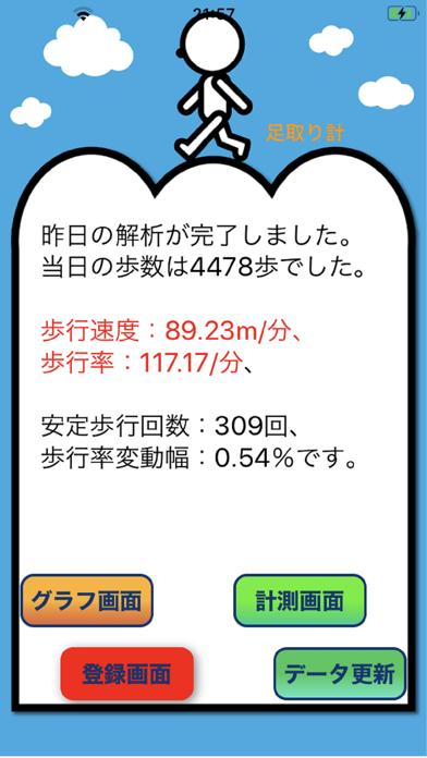 足取り計測6 screenshot 1