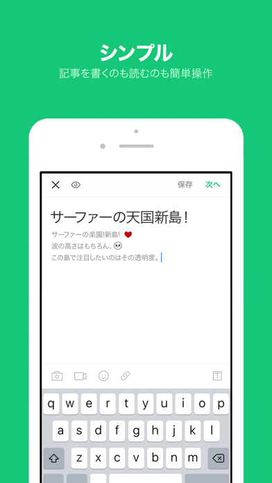 LINE BLOG Screenshot