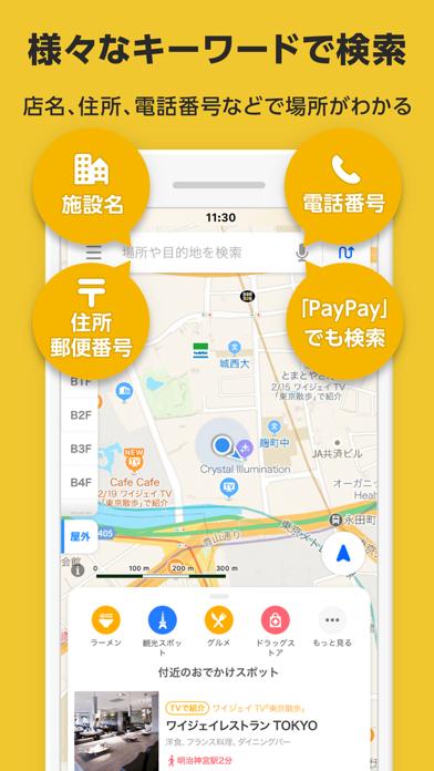 Yahoo! MAP-ヤフーマップ ScreenShot5