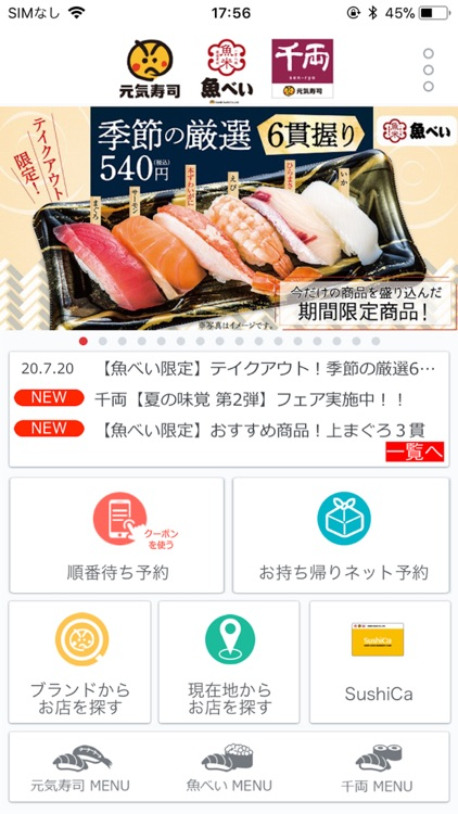 魚べい元気寿司千両公式