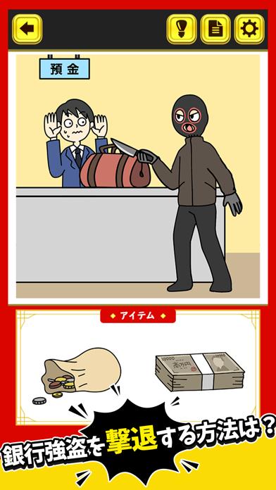 THE突破アプリ紹介画像1