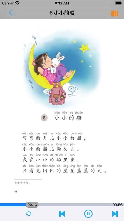 小学语文课本一年级上册