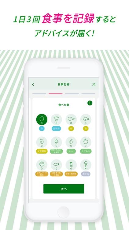 特茶 健康チャンスNAVI screenshot-6