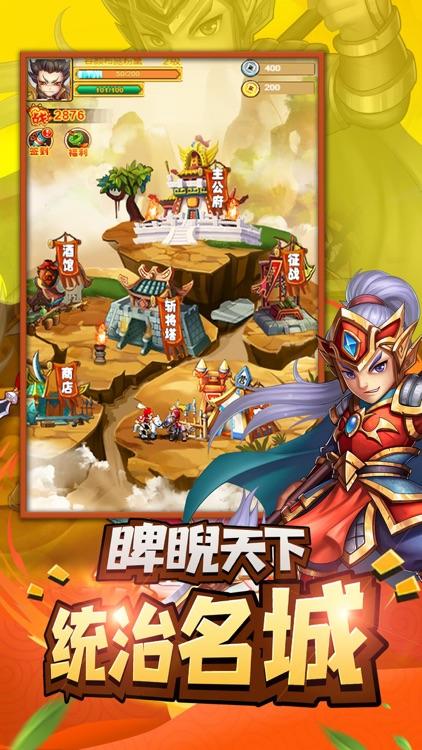 塔防三国志-单机游戏 screenshot-3