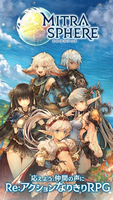 王道RPG -ミトラスフィア- 本格オンラインRPGスクリーンショット1