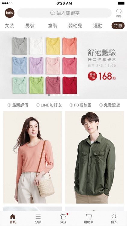 lativ - 提供平價且高品質服飾 screenshot-4