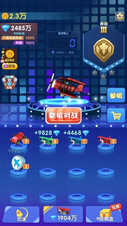 飞行棋(王者飞行棋)-双人对战小游戏 screenshot-4