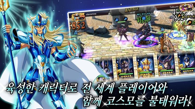 세인트세이야 코스모 판타지 screenshot-6