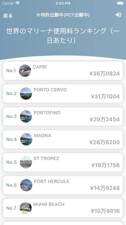The World Ranking screenshot-6
