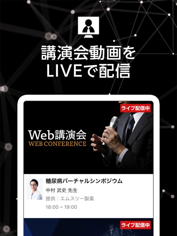 m3 Web講演会のおすすめ画像1