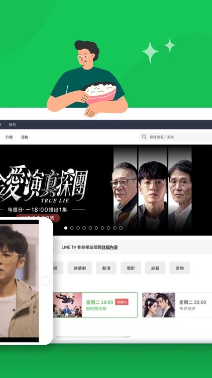 LINE TV - 精彩隨看 screenshot-7