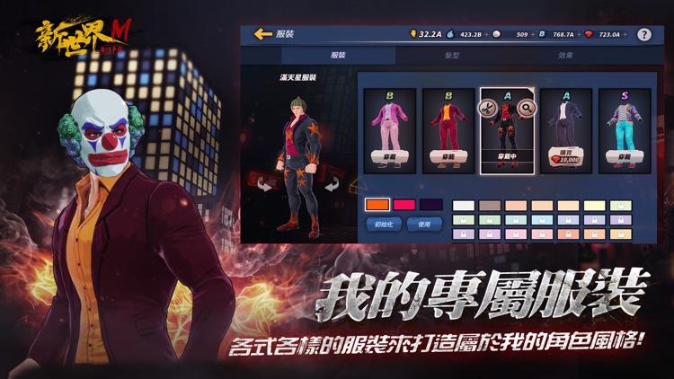 新世界M screenshot-4