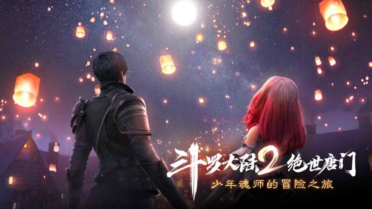 斗罗大陆2绝世唐门 screenshot-0