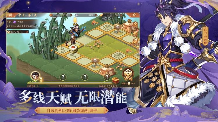 少年三国志2-全新紫金将上阵 screenshot-4
