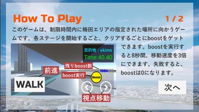UmedaBooster screenshot 2