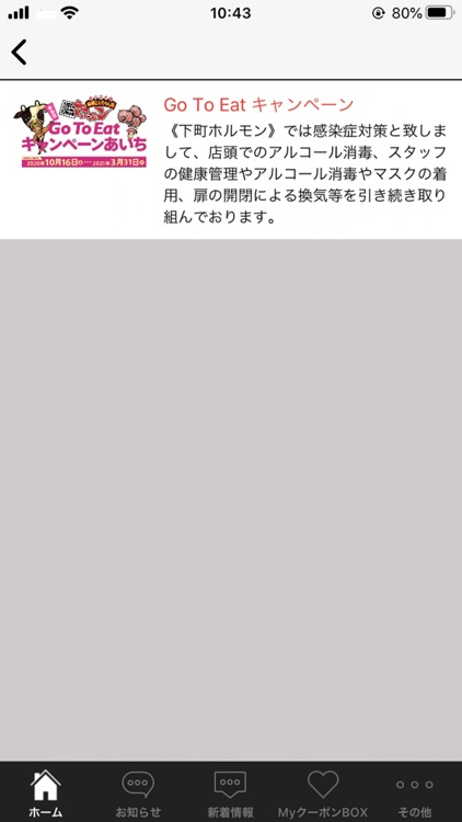 下町ホルモン【公式アプリ】 screenshot-4