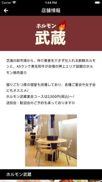 ホルモン武蔵紹介画像3