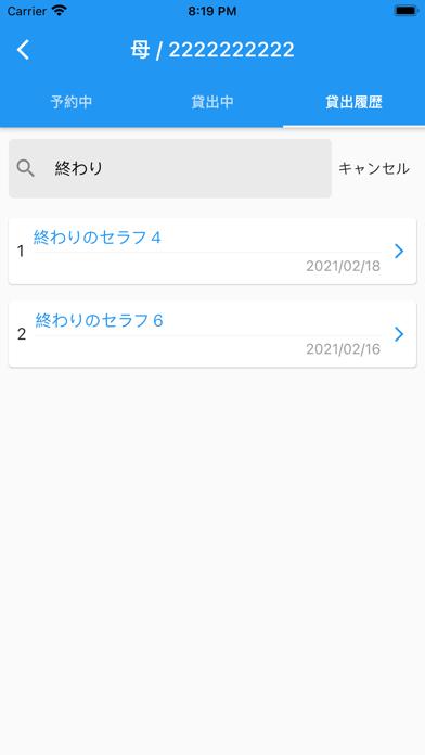 横浜市立図書館利用状況紹介画像3