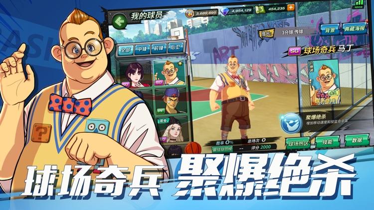 潮人篮球-重燃街球梦 screenshot-3