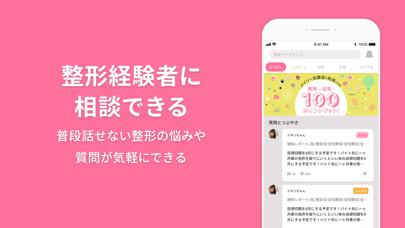 美容整形・美容医療の口コミ・予約アプリ 美容外科検索メイリーのおすすめ画像3