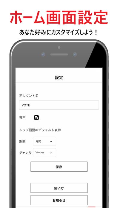 VOTE-YouTuber人気投票アプリ紹介画像6