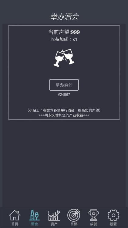 挂机当富豪-放置挂机模拟经营手游 screenshot-3