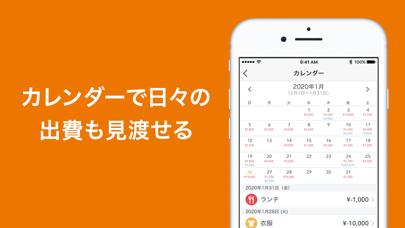 マネーフォワード ME - 人気の家計簿(かけいぼ) ScreenShot3