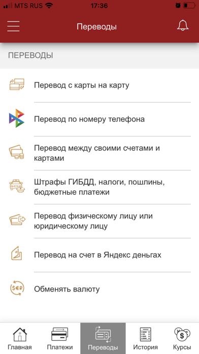 РГС БАНКСкриншоты 5