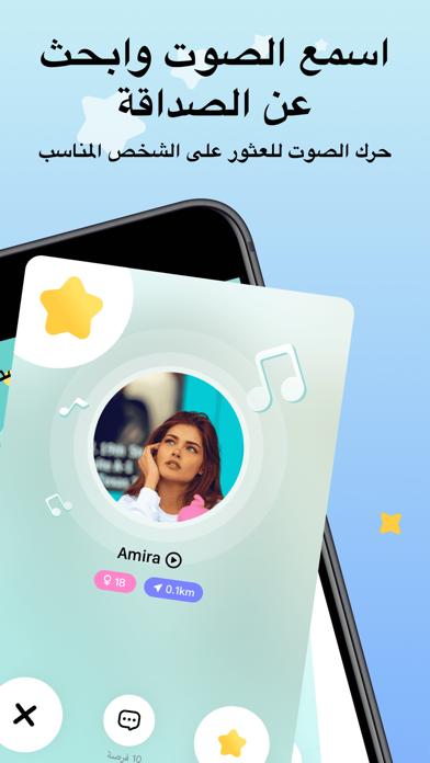 Tiya - دردشة صوتية ومطابقةلقطة شاشة4