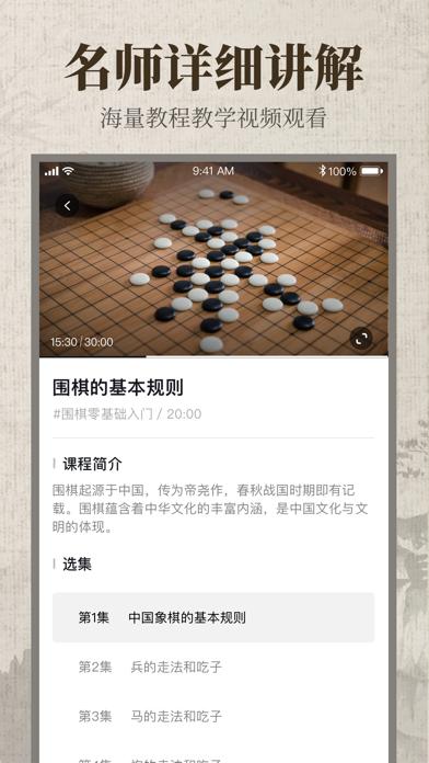 围棋入门-围棋教学宝典大全のおすすめ画像3