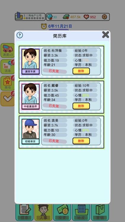 模拟经营:地产大亨 screenshot-6