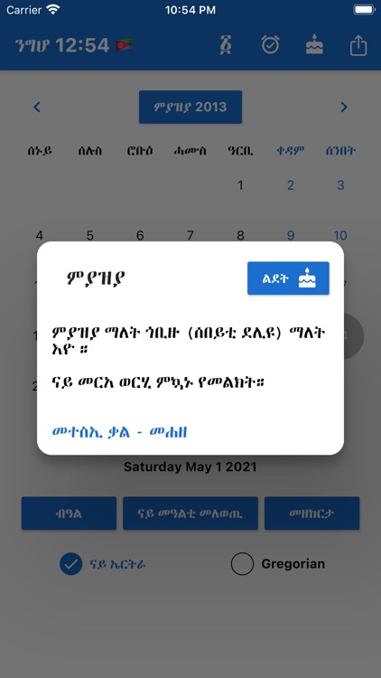 Eritrean Calendar - Tigrinya screenshot-4
