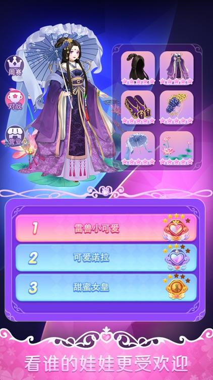 叶罗丽娃娃店——装扮公主娃娃 screenshot-3