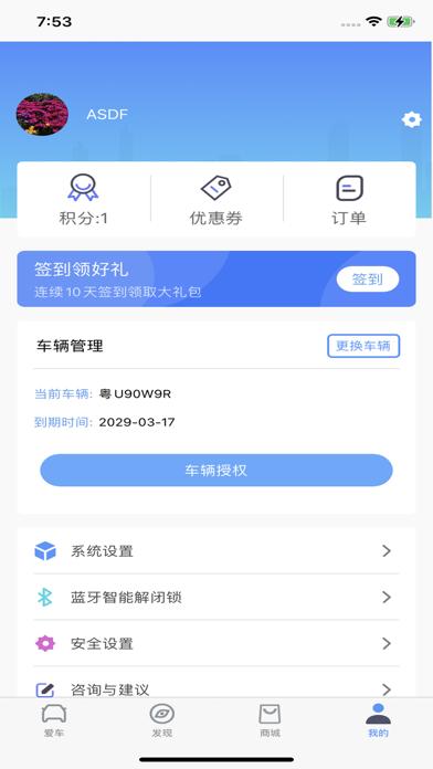 AOD互联 screenshot 3