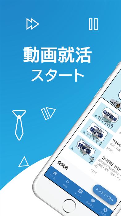 定番アプリのLognavi / 内定が取れる動画就活アプリ