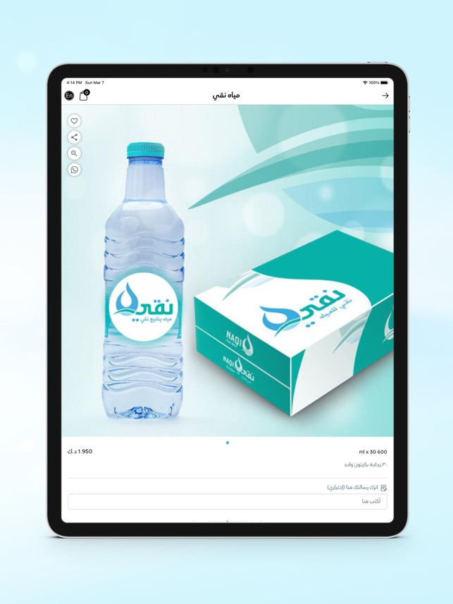 Naqi Water مياه نقي On The App Store