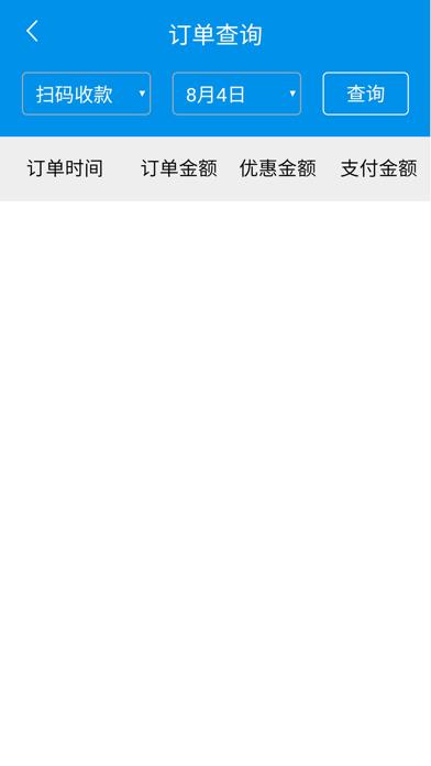百城百业商家版屏幕截图4