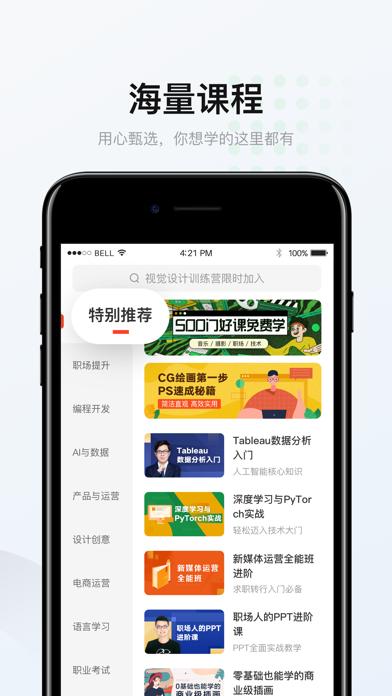 Screenshot #3 pour 网易云课堂 - 悄悄变强大