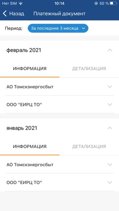 Мой ТомскэнергосбытСкриншоты 5