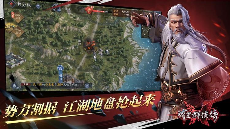 流星群侠传-二周年 screenshot-4