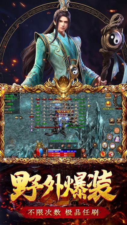传世归来 - 冰峰暗黑传奇 screenshot-3